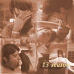 13 сезон